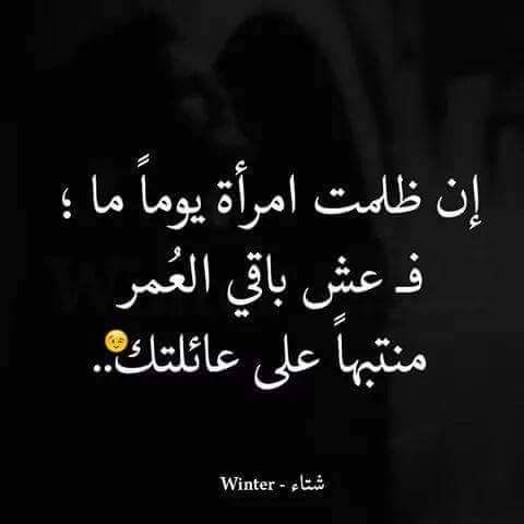 Pin By Hayette On Arabii Arabic Quotes Words Quotes Mood Quotes