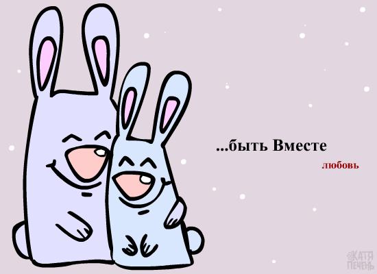 Katya Pechen My Own Illustrations Notes Etc Stranica 63 Lyubov Eto Lyubov Krolik