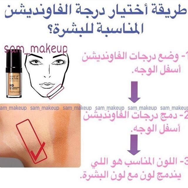 اختيار الفاونديشن Beauty Makeup Tips Makeup Lessons Skin Makeup
