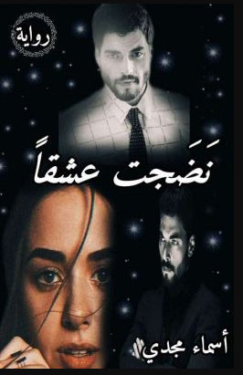 رواية نضجت عشقا أسماء مجدي Arabic Books Wattpad Books Books To Read