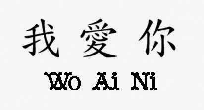 Te Amo En Chino Te Amo En Chino Letras Chinas Te Amo