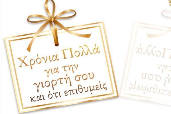 Xronia Polla Xronia Polla Pinterest Griechische