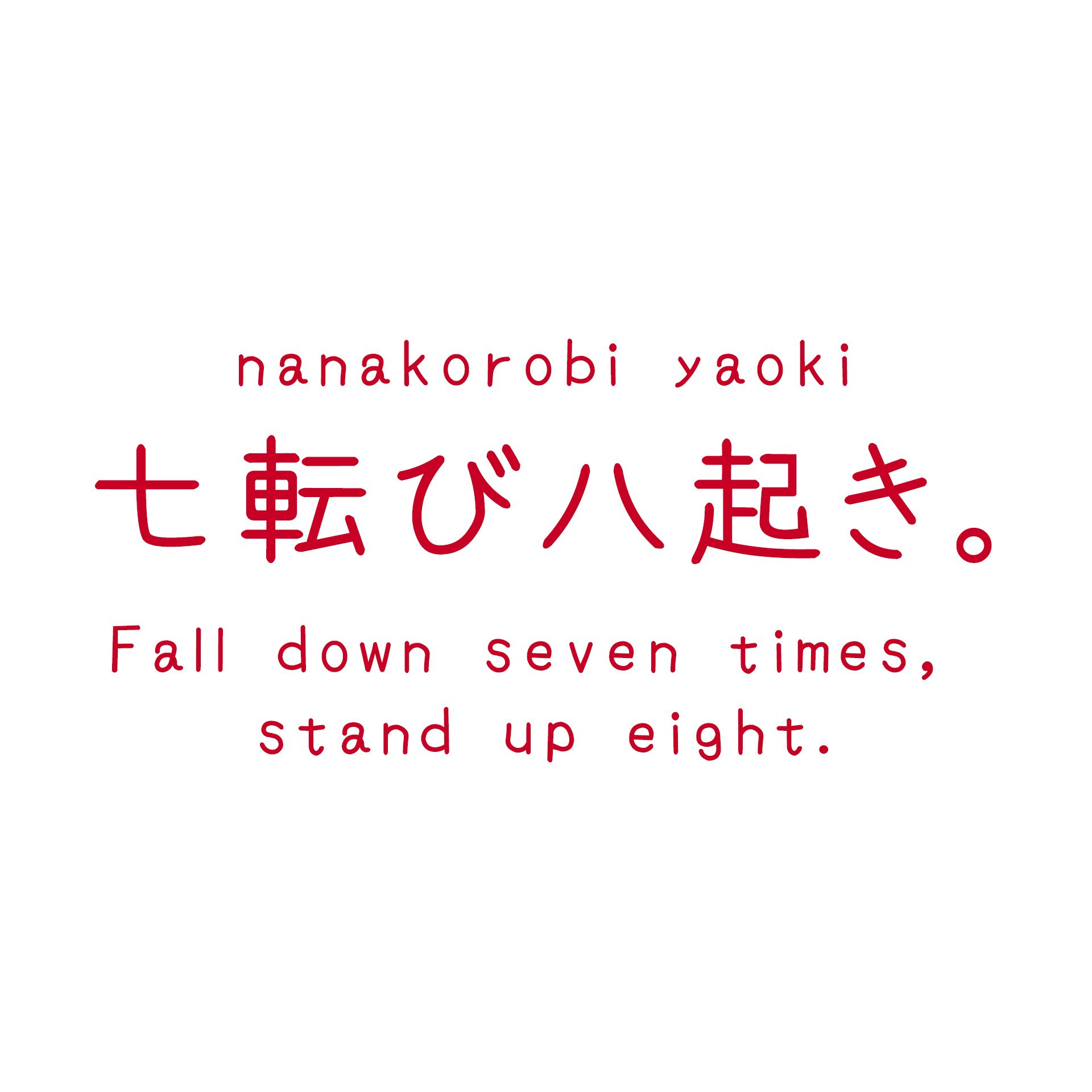 七転び八起き。Fall Down Seven Times, Stand Up Eight. #quote
