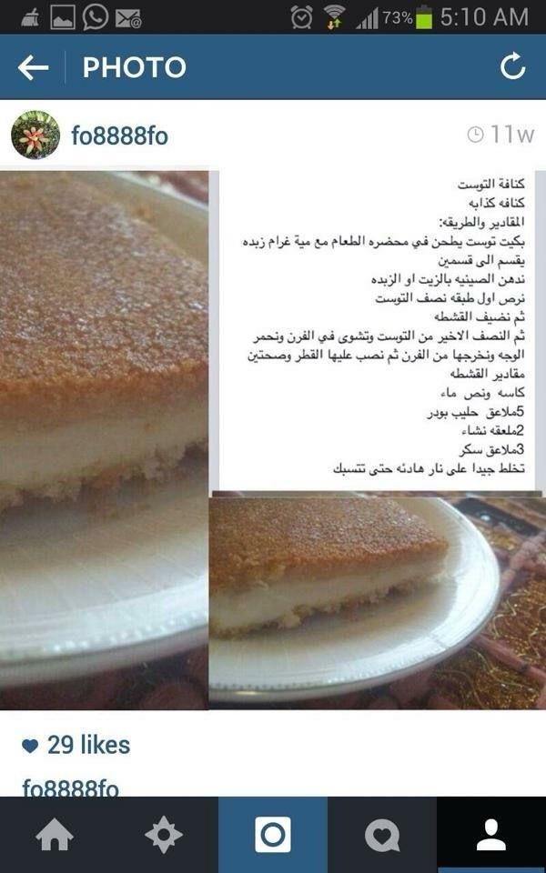 كنافة التوست الكنافه الكذابه Dessert Recipes Food Receipes Food Recipies