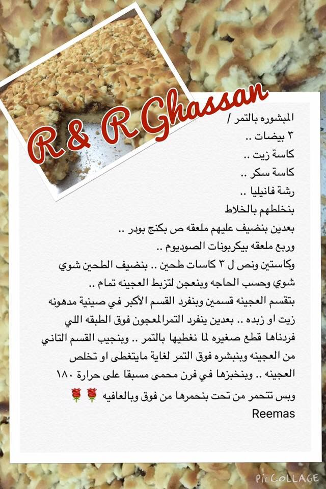 مبشورة بالتمر Date Cake Recipes Food