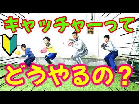 Photo of 上手くなるキャッチャー練習【少年野球🔰】