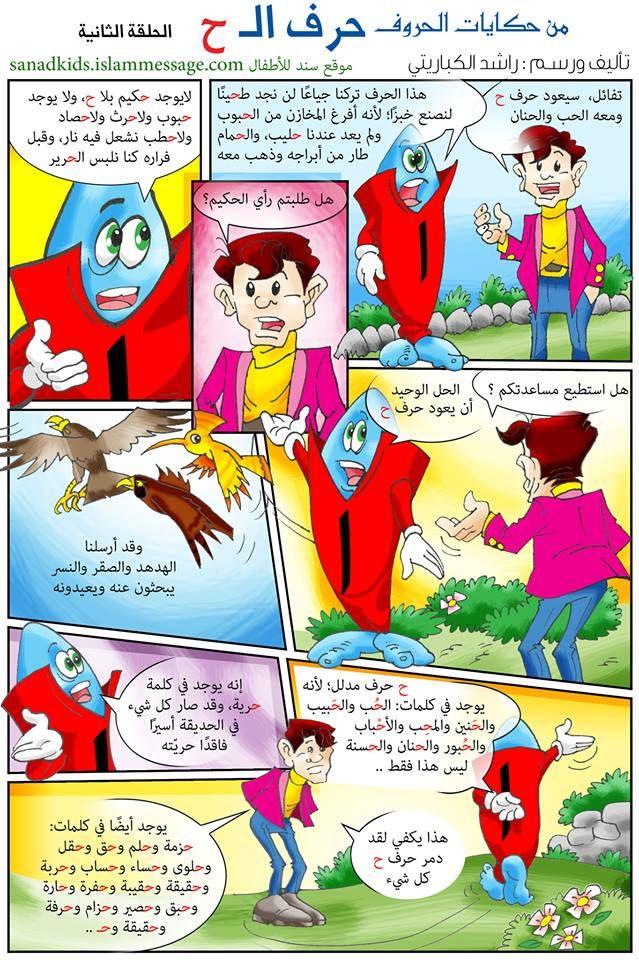 قصص وحكايات موقع سند للأطفال Learning Arabic Arabic Worksheets Education