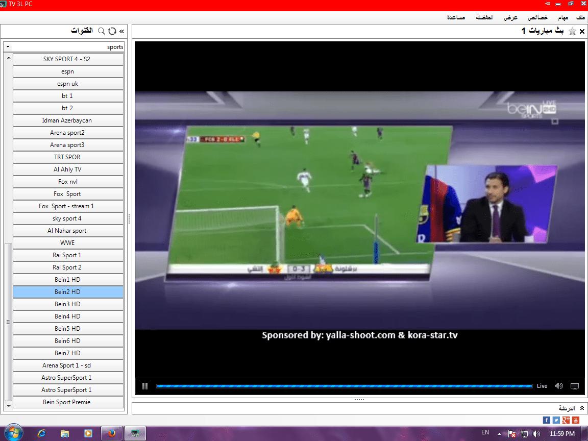 تحميل برنامج لمشاهدة قنوات bein sport على الكمبيوتر 2019 مجانا