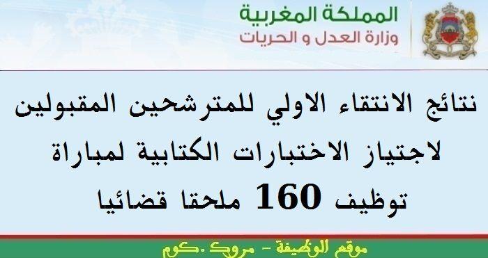 سيتم الإعلان عن القوائم النهائية للمترشحين المقبولين لاجتياز الاختبارات الكتابية للمباراة بتاريخ 06 أكتوبر 2016 بدلا من 16 شتنبر 2016 Maroc
