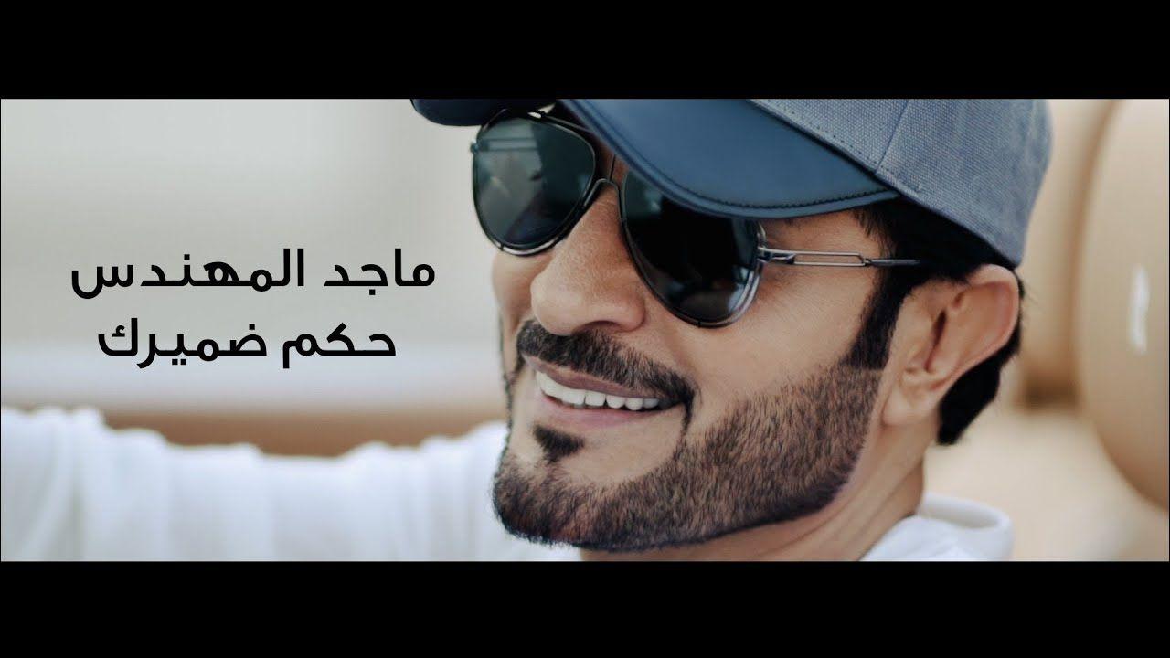 ماجد المهندس حكم ضميرك Majid Al Muhandis Hakkem Damirak Youtube Square Sunglasses Square Sunglasses Men Mens Sunglasses