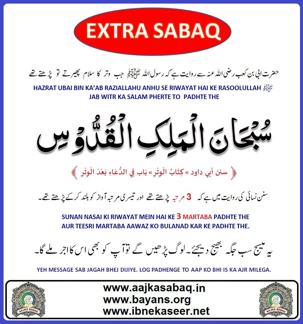 Dua recited after witr namaz Tahajjud prayer, Islamic