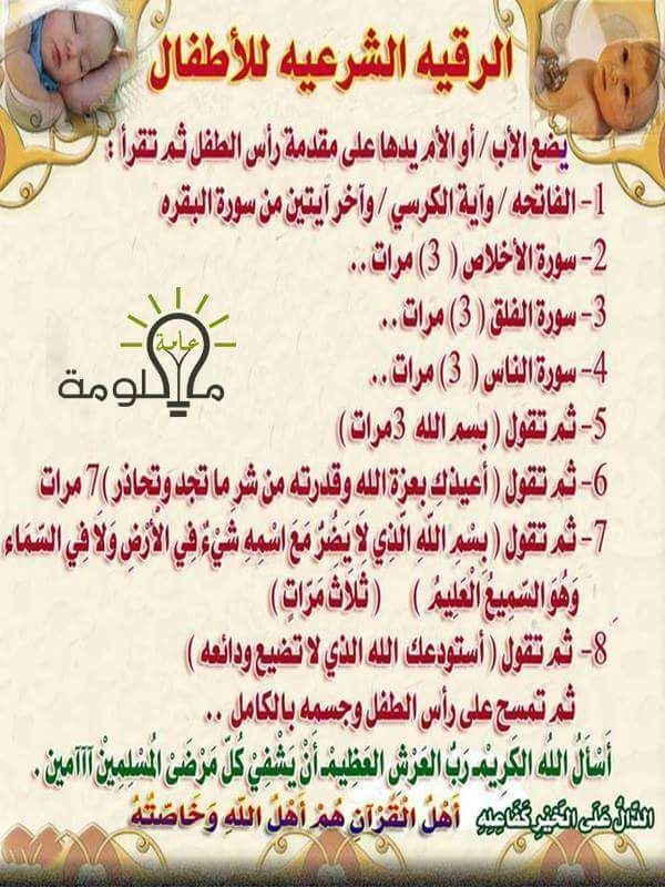 الرقية الشرعية للاطفال Islam Quran Islam Quran