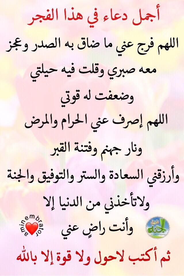 Pin By شاذية نورالدين On دعاء Islamic Quotes Quotations Quotes