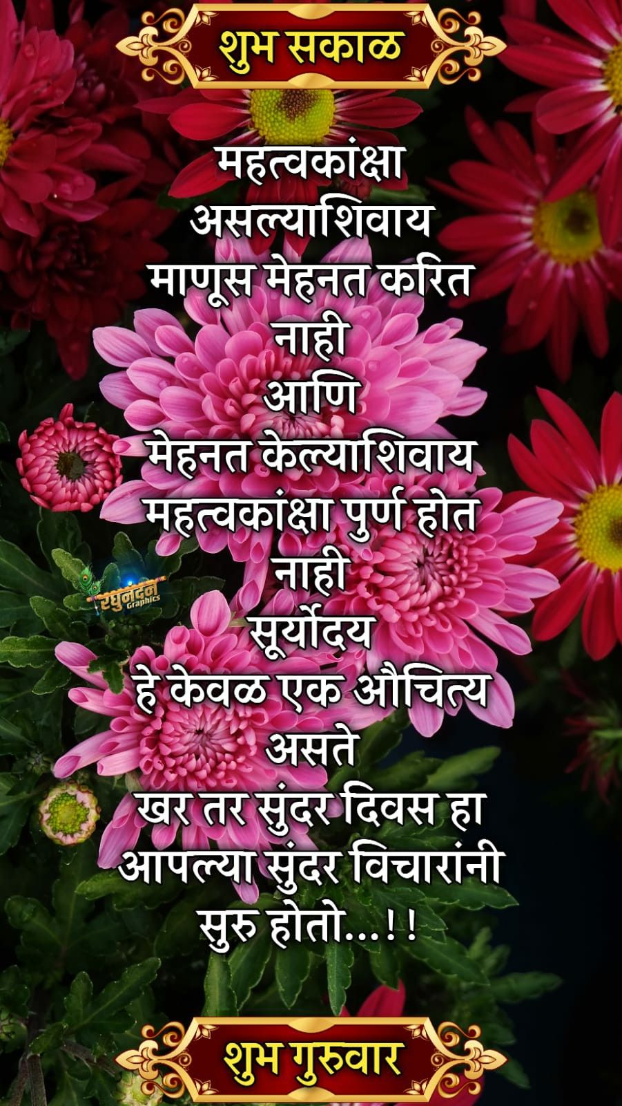 Pin By Nageshbobhate On श भ सक ळ Marathi Quotes Poster Good Morning