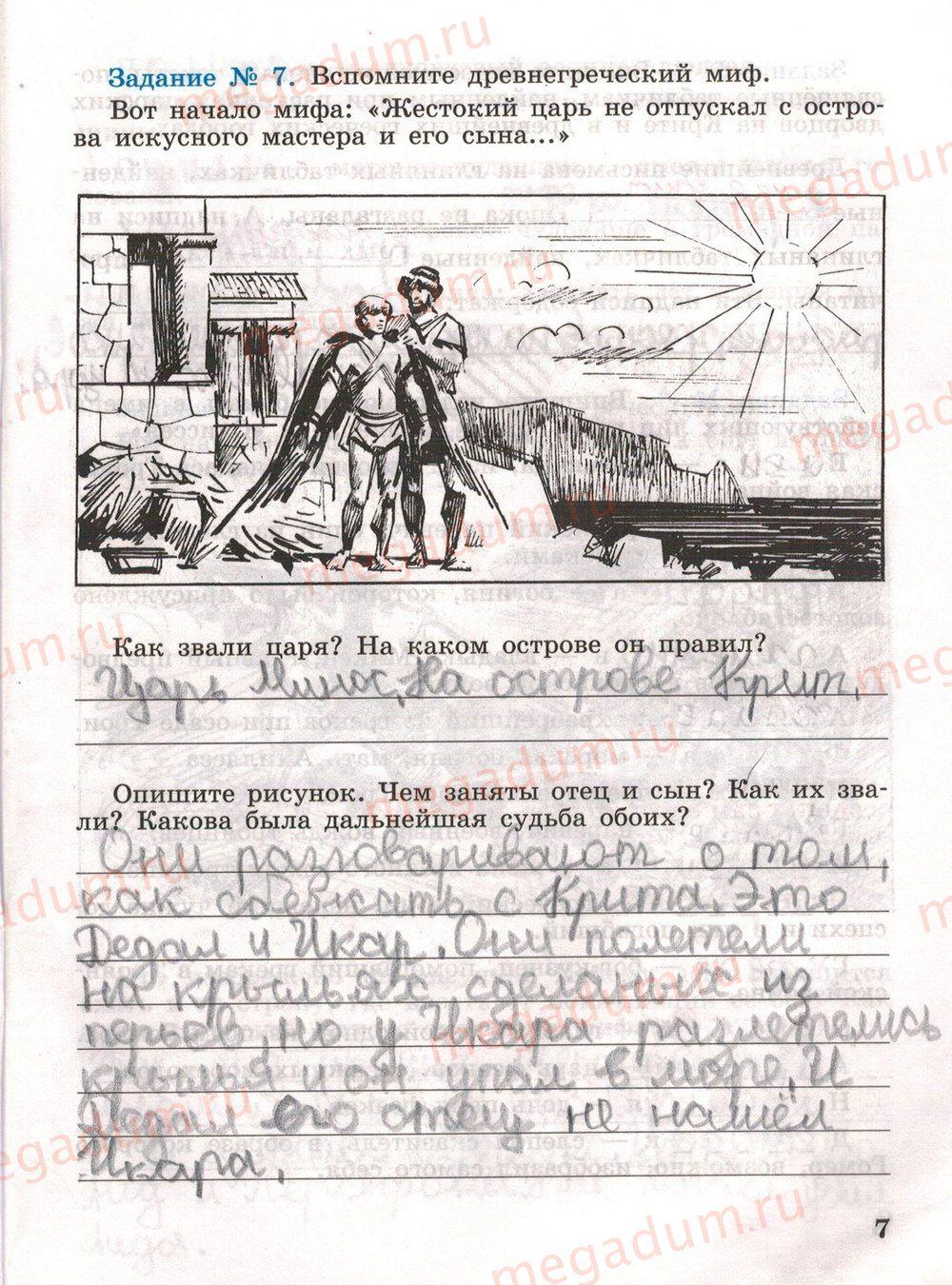 Ответы на историю 5 класс рабочая тетрадь годер 1 часть