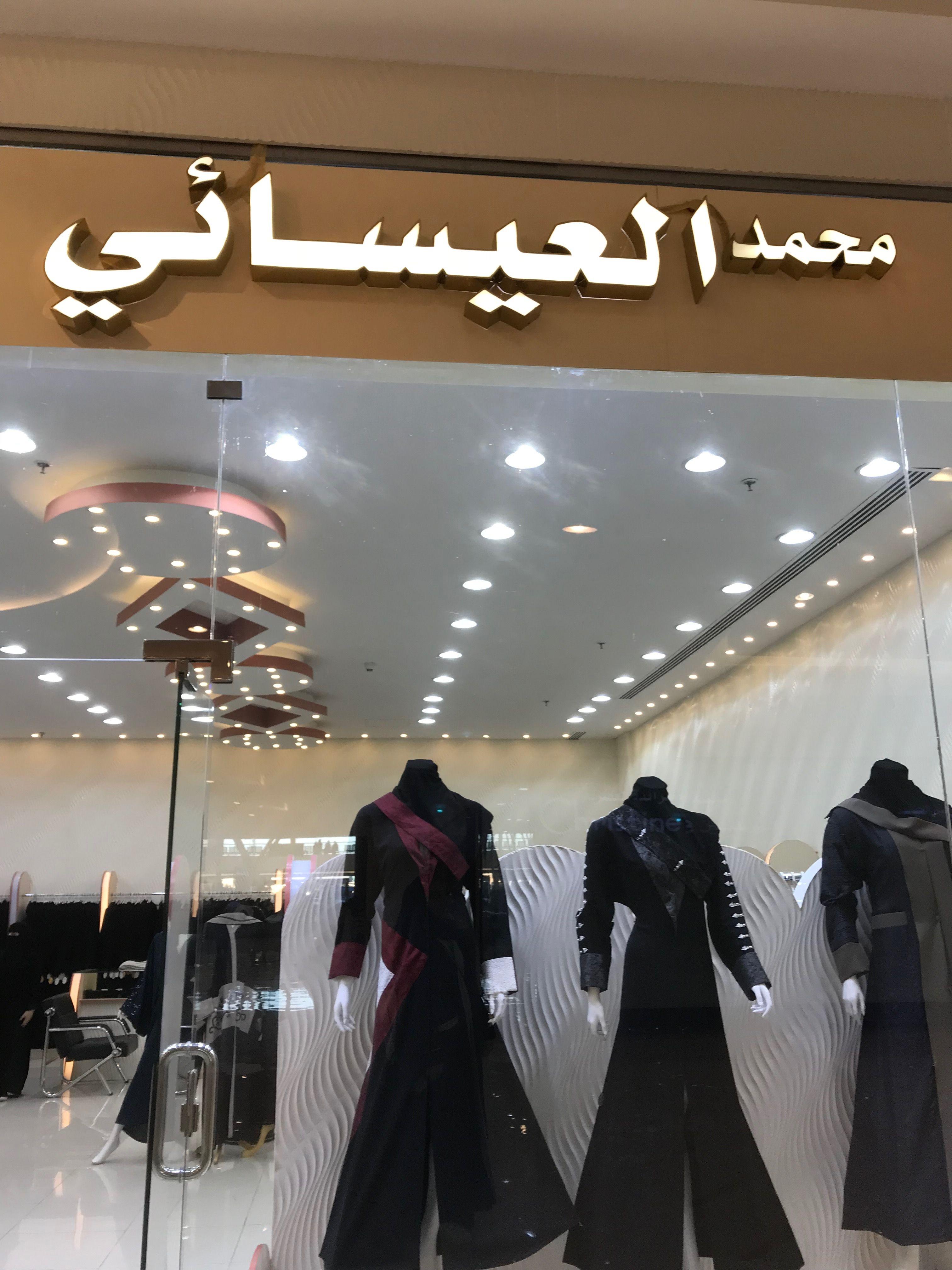 محل عبايات حلو في الرويال مول Abaya Fashion Fashion Home Decor