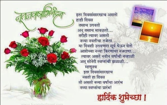 Happy New Year SMS Wishes In Marathi | 999+ Happy New Year Images