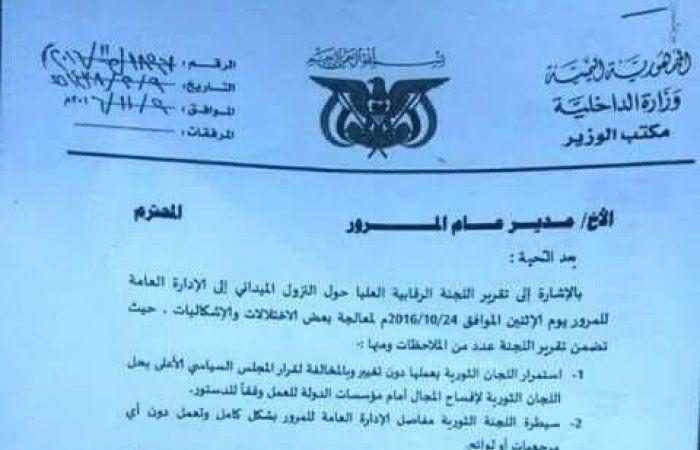 اخبار اليمن اليوم : وزير الداخلية المُعين من قبل الحوثيين يوجه بإيقاف اللجان الثورية داخل وزارته ويكشف حجم فسادها (وثيقة)