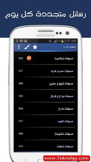 تنزيل تطبيق مسجاتي Masegatyapk للرسائل بدون انترنت اندرويد Android Samsung Android Apps