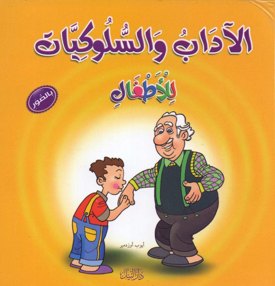 Pin By Mony Mony On Ring Arabic Books Kids Story Books Arabic Kids