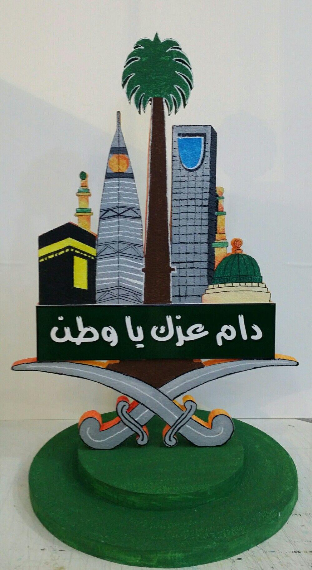 من أعمالي نحت علي الفوم اليوم الوطني السعودي جدة National Day Easy Crafts For Kids National Day Saudi