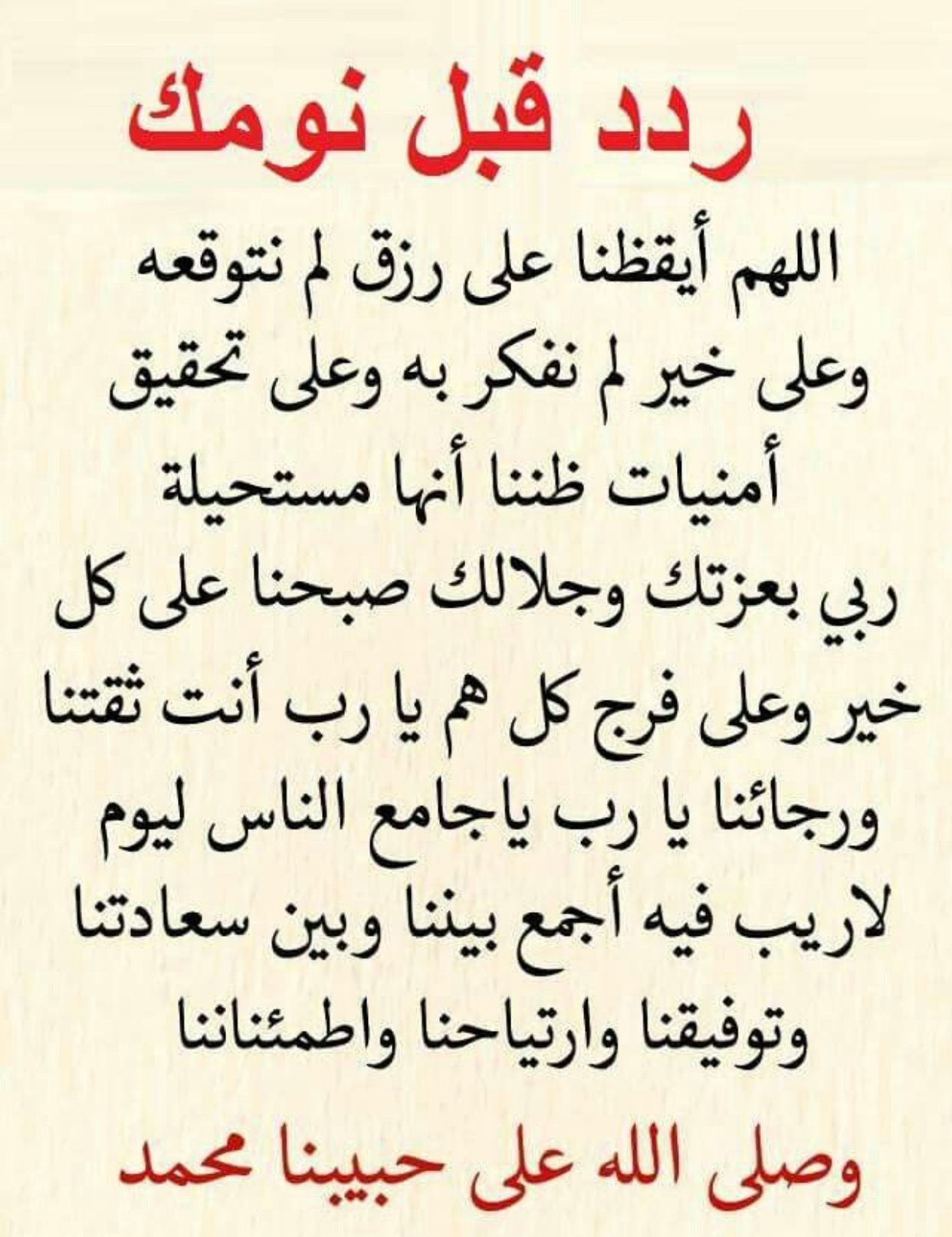 Pin By Queen 433 On اذكارات Islamic Inspirational Quotes Islam Facts Islamic Phrases