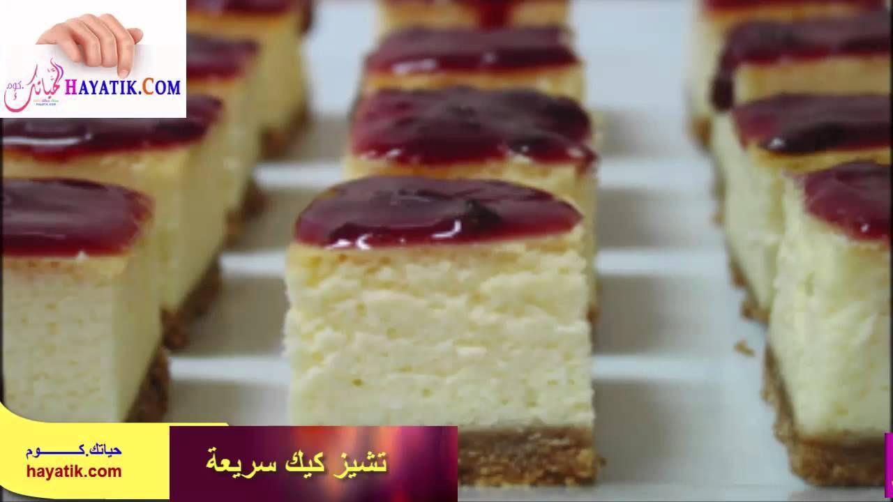 كيفية عمل تشيز كيك سريعة من المطبخ المصرى تشيز كيك سهل Cupcake Cakes Cheesecake Mini Cheesecake