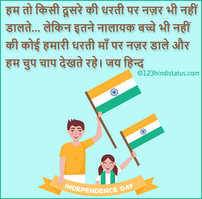 Independence Day Status Quotes Sms In Hindi 123 Hindi Status Independence Day Status Independence Day Quotes 15 August Independence Day