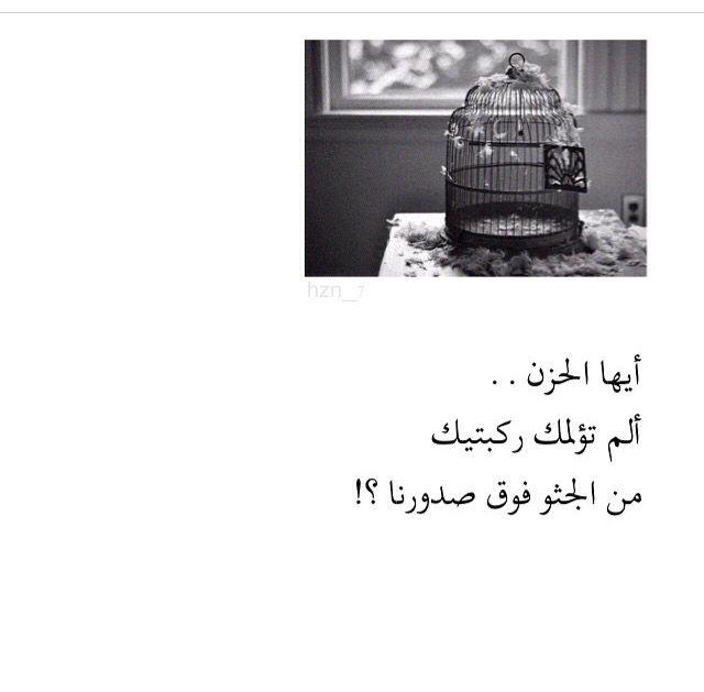ايها الحزن الم تؤلمك ركبتيك من الجثو فوق صدورنا Words Quotes Arabic Quotes Words