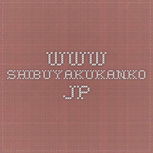www.shibuyakukanko.jp