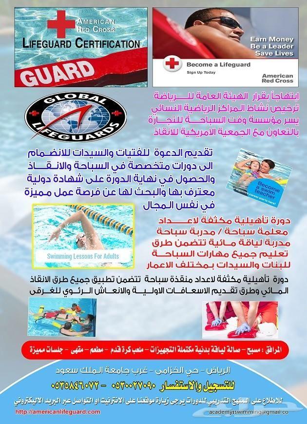 بشرى للفتيات الباحثات عن عمل في مجال المراكز الرياضية النسائية بمدينة الرياض عن بدء ال American Red Cross Lifeguard American Red Cross Lifeguard Certification