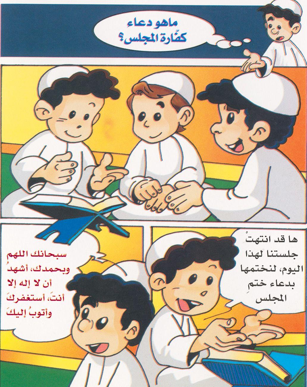 Pin By بسم الله الرحمن الرحيم On عربي Islamic Kids Activities Islam For Kids Baby Education