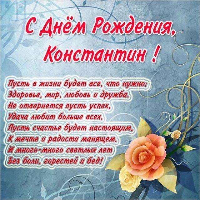 Krasivye Kartinki S Dnem Rozhdeniya Konstantin 44 Kartinki Happy Birthday Good Wishes Birthday Wishes Quotes Birthday Wishes
