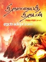 Sandilyan Novels