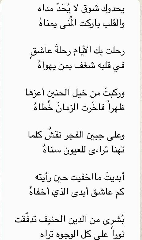 وركبت من خيل الحنين أعزها Cute Relationship Texts Relationship Texts Arabic Quotes