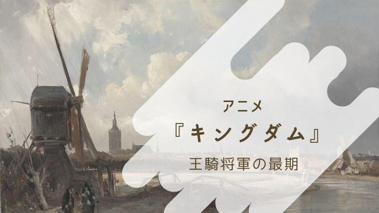 評価 キングダム アニメ