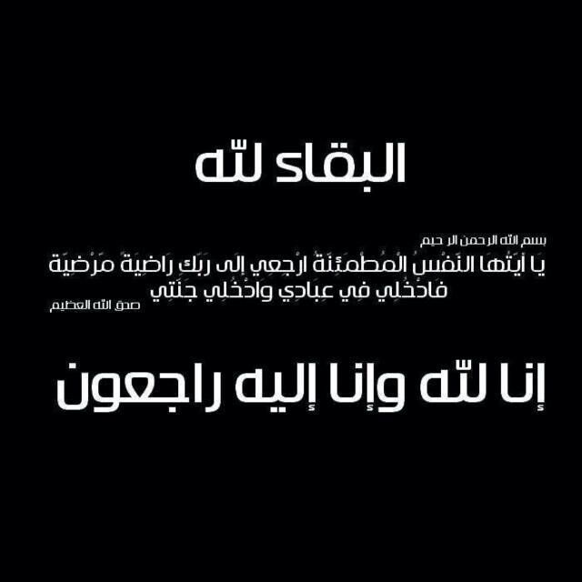 البقاء لله Quran Quotes Job Resume Examples Quotes