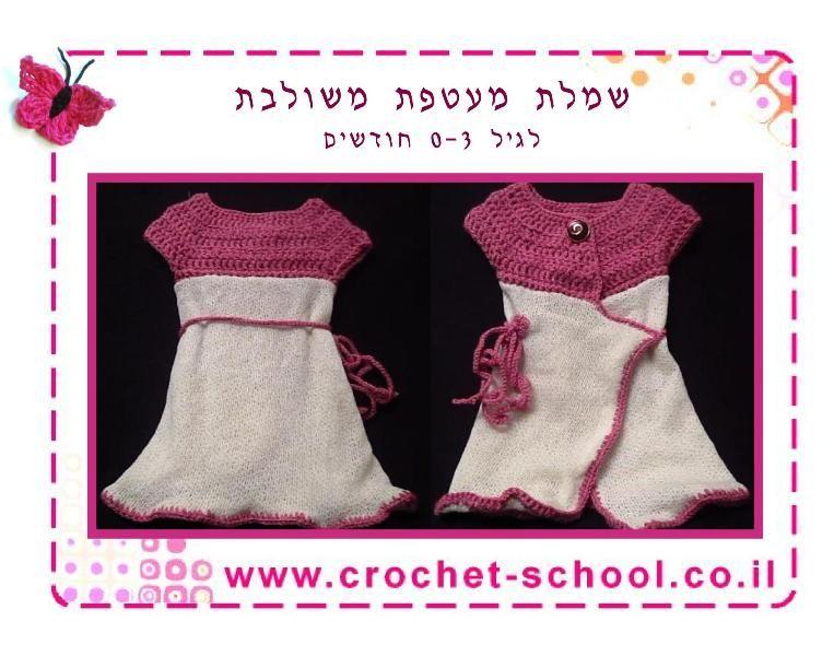 How To Crochet A Baby Dress Tutorial Httpyoutubewatchv