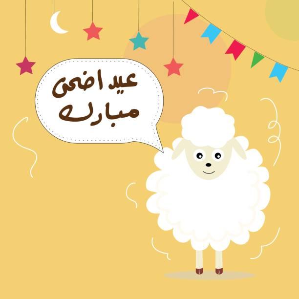 Cartoon Of The Eid Al Adha Greetings Illustrations Royalty Free Vector Graphics Clip Art Eid Al Adha Greetings Eid Stickers Eid Photos
