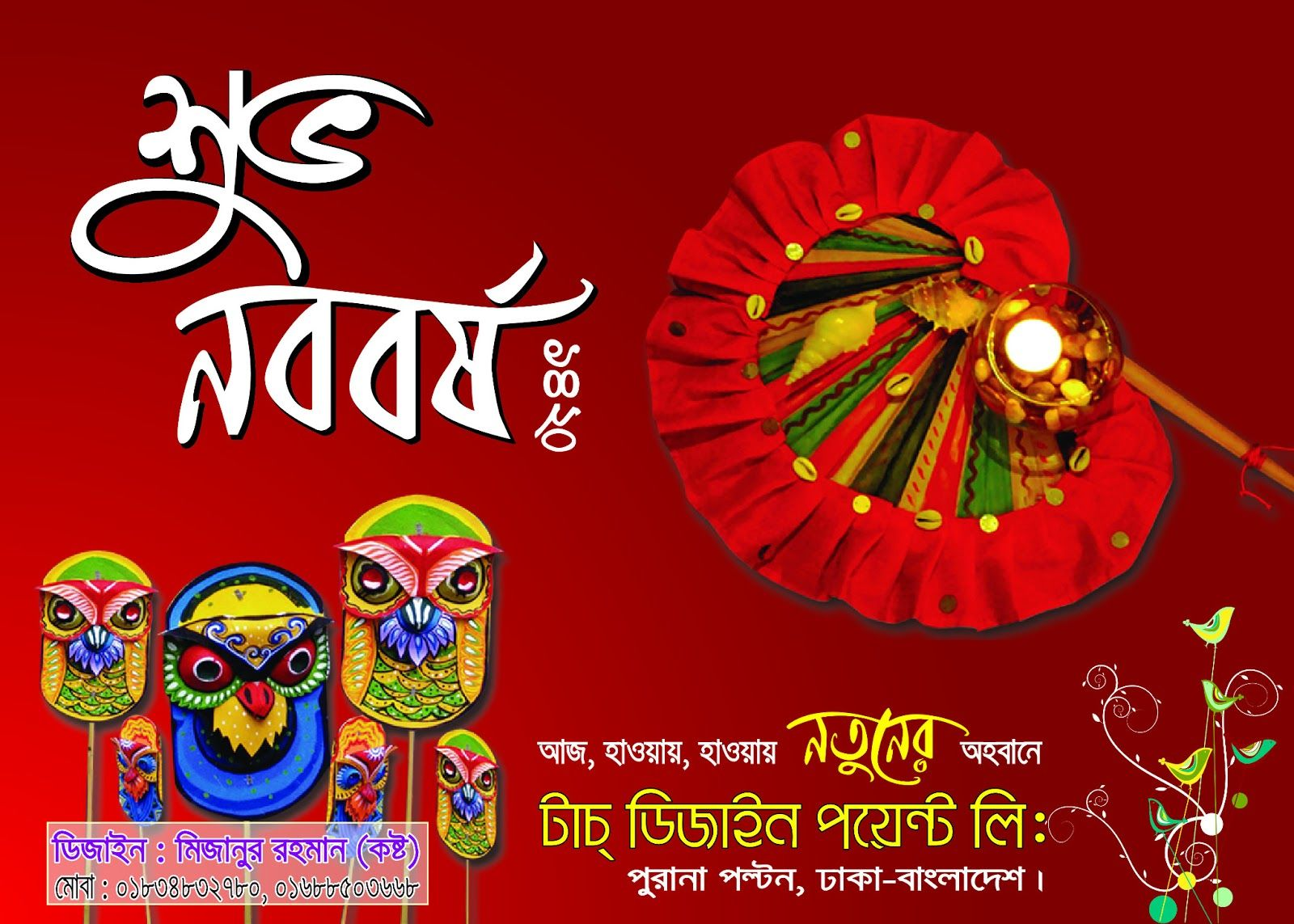 mk design bangla noboborsho card
