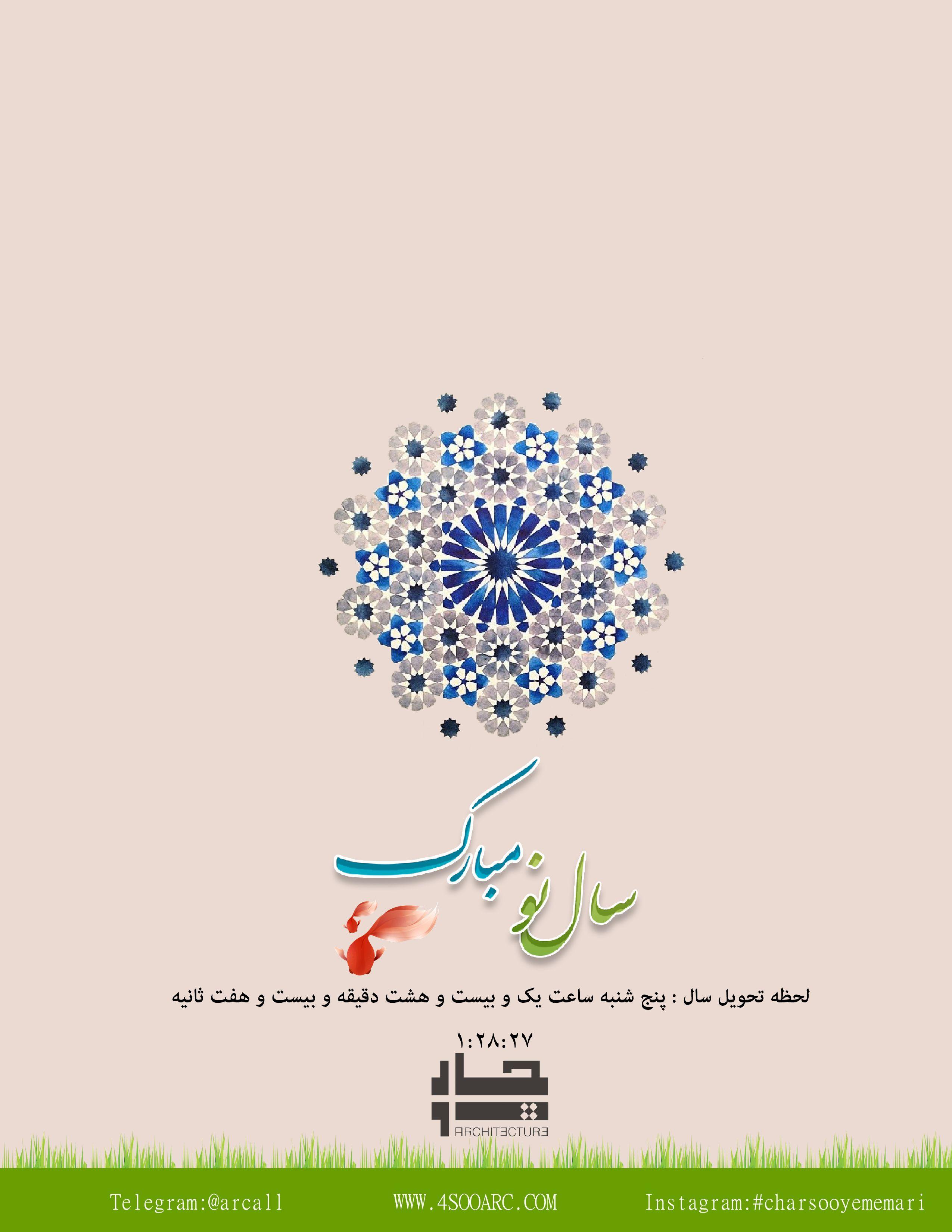 سال نو مبارک نوروز چارسوی معماری Norooz Instagram Poster