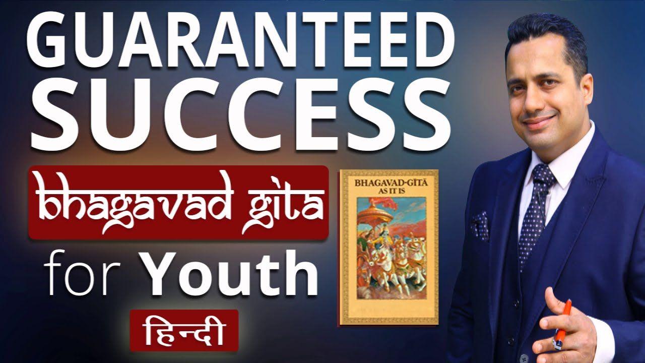 Gita Updesh Motivational Video In Hindi For Students By Vivek Bindra Gita Saar Motivational Videos Motivational Video In Hindi Motivation