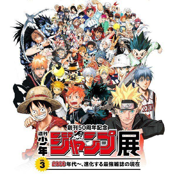 เที่ยวงาน Shonen Jump 50 ปี Pop culture, Anime, Tokyo