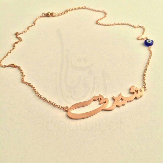 c37dce9f49a7e Arabic Calligraphy Name Necklace with Evil Eye Bead - Arabic Name ...