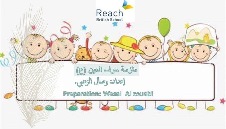 ملزمة حرف العين تدريبات متنوعة لتعليم الرياض الاطفال المعلمة أسماء School Preparation British Schools School