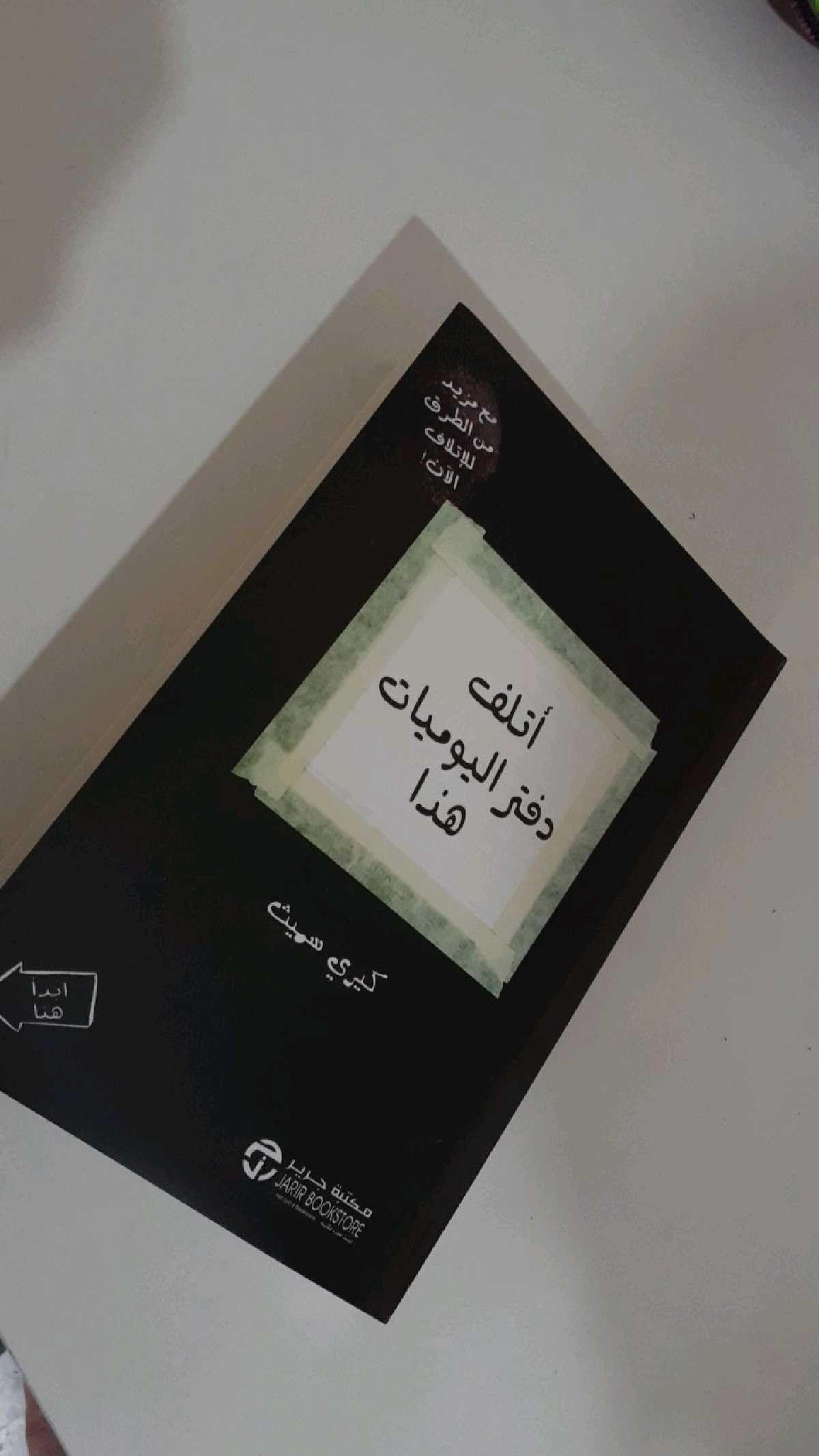 Pin By Jijel Jijel On اتلف دفتر اليوميات هذا Books Frame Novels