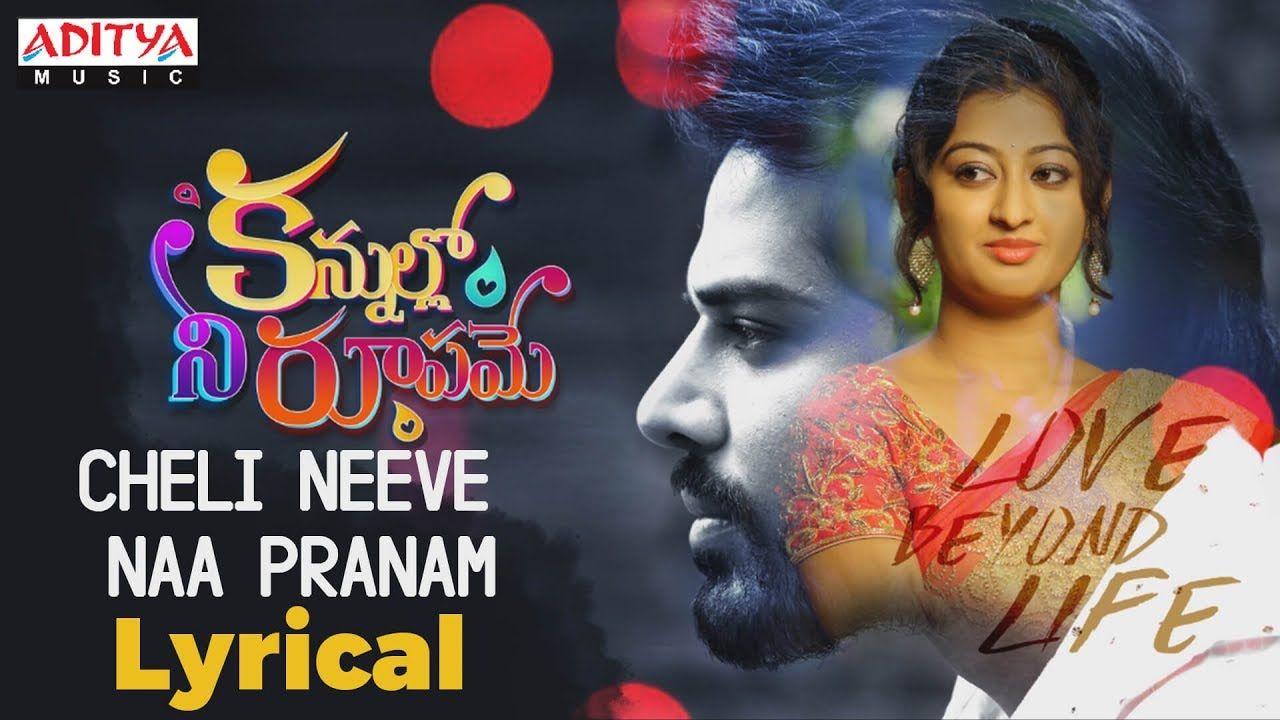 Kannuullo Nee Rupame Video Songs Free Download Full Hd Knr Video