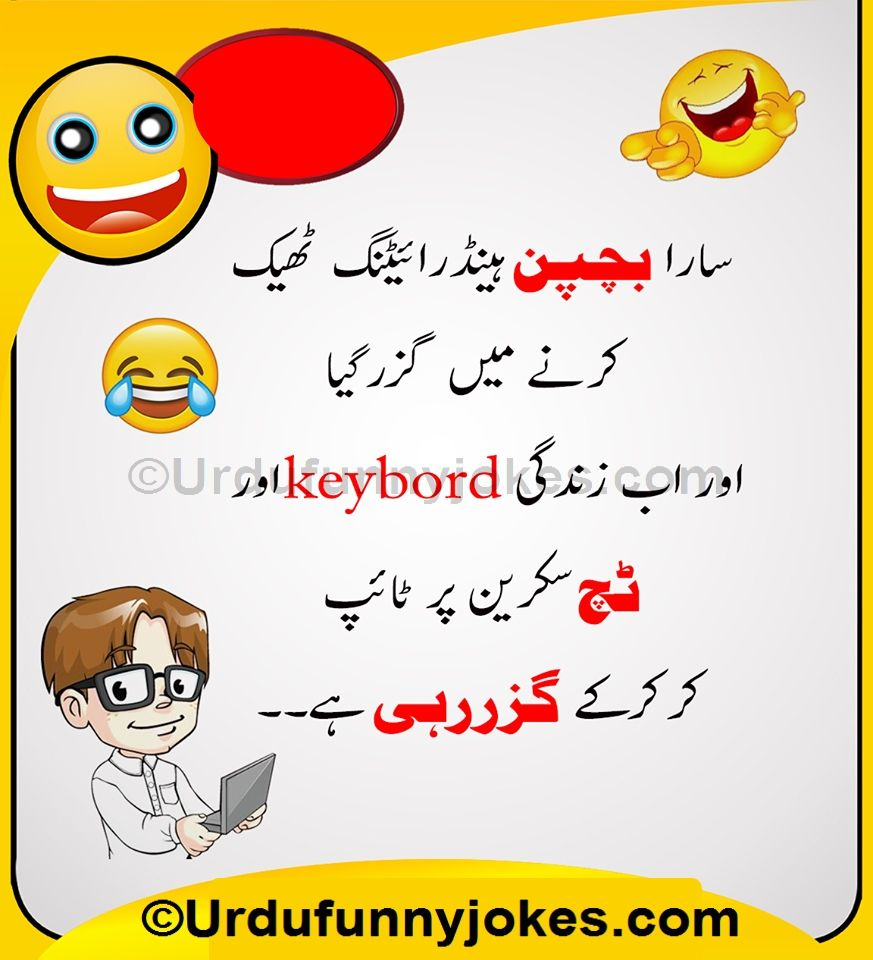 Best Urdu Jokes For Free Laughing Our Site Is All About Urdu Hindi Leteefy And Jokes Today Birthday Wishes For Wife Birthday Wish For Husband Birthday Wishes