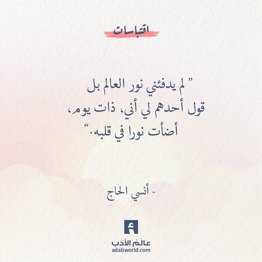 اقتباسات أنسي الحاج في دفئ الحب عالم الأدب Words Quotes Wisdom Quotes Wisdom Quotes Life