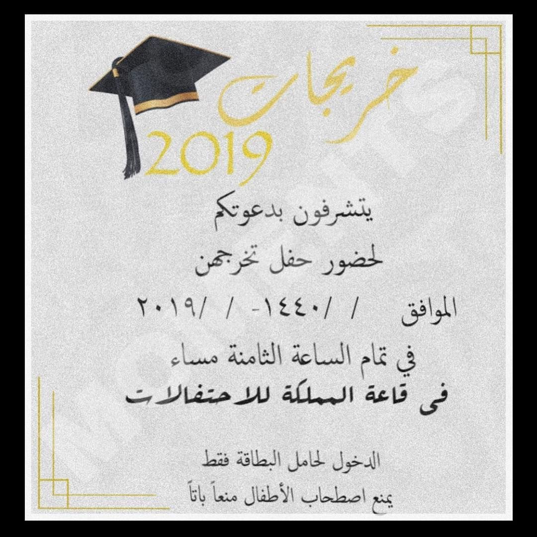 Watch The Best Youtube Videos Online For Orders Dm Snapchats Saudiarabia Design B Graduation Party Diy Unicorn Birthday Invitations Graduation Drawing